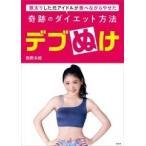 西野未姫 デブぬけ 激太りした元アイドルが食べながらやせた奇跡のダイエット方法 Book