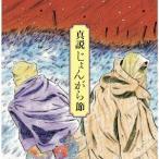 Various Artists 真説じょんがら節 甦る津軽放浪藝の記憶 CD