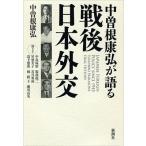「中曽根康弘 中曽根康弘が語る戦後日本外交 Book」の画像