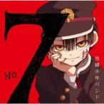 地縛少年バンド No.7 [CD+DVD]<初回盤> 12cmCD Single
