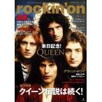 rockin'on 2020年2月号 Magazine
