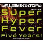 ������¶��Ԥ勞�勞�Х�� ������¶��Ԥ勞�勞�Х�� 10th������ ��Super Hyper Fever Five Years!�� ��Blu-ra Blu-ray Disc ����ŵ����