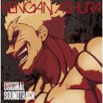 高梨康治 『ケンガンアシュラ』オリジナル・サウンドトラック CD