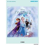 アナと雪の女王 2 ピアノ・ディズニー・ミニ・アルバム 初〜中級 Book