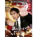 狩野英孝 怪談のシーハナ聞かせてよ。 DVD