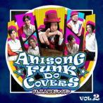 二人目のジャイアン ANISONG FUNK DO COVERS Vol.2 ft.二人目のジャイアン CD