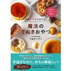 Yahoo!タワーレコード PayPayモール店てぬキッチン 材料2つから作れる! 魔法のてぬきおやつ Book