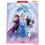やさしく弾ける アナと雪の女王 2 ピアノ・ソロ 連弾 初中級 Book