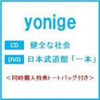 yonige 『健全な社会』『日本武道館 「一本」』セット(同時購入特典付き) [CD+DVD] CD ※特典あり