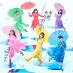 AKB48 失恋、ありがとう [CD+DVD]<通常盤/Type C> 12cmCD Single