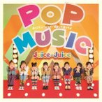 Juice=Juice ポップミュージック/好きって言ってよ [CD+DVD]<初回生産限定盤SP> 12cmCD Single