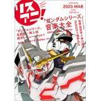 リスアニ! Vol.40.1「ガンダムシリーズ」音楽大全 - Universal Century - Mook