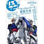 リスアニ! Vol.40.2「ガンダムシリーズ」音楽大全 - Other Centuries - Mook