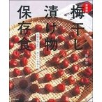 脇雅世 新装版 梅干し 漬け物 保存食 Book