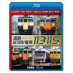国鉄近郊形電車113系・115系〜東日本篇/西日本篇〜 Blu-ray Disc