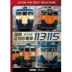 国鉄近郊形電車113系・115系〜東日本篇〜 DVD