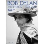 Bob Dylan The Lyrics 1974-2012 Book