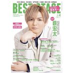 BEST STAGE 2020年4月号 Magazine