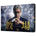 フジテレビ開局60周年企画『教場』 Blu-ray Disc ※特典あり