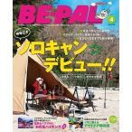 BE-PAL 2020年4月号 Magazine