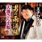 エナひろし 男の雨酒場/大漁さんま船 12cmCD Single