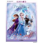 ピアノで歌う アナと雪の女王2 〜日本版サウンドトラックより〜 ボーカル&ピアノ Book