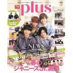 TVガイドPLUS Vol.38 Mook