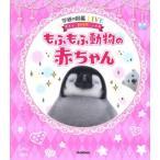 小宮輝之 もふもふ動物の赤ちゃん Book