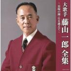 藤山一郎 大歌手 藤山一郎全集〜長崎の鐘・丘を越えて〜 CD