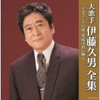 伊藤久男 大歌手 伊藤久男全集〜イヨマンテの夜・栄冠は君に輝く〜 CD