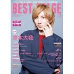 BEST STAGE 2020年5月号 Magazine