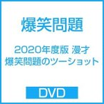 爆笑問題 2020年度版 漫才 爆笑問題のツーショット DVD