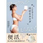 村田友美子 くびれ母ちゃんの出せるカラダ - デトックスがとまらない! - Book