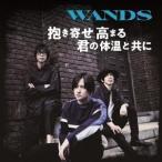WANDS 抱き寄せ 高まる 君の体温と共に [CD+DVD]<初回限定盤> 12cmCD Single
