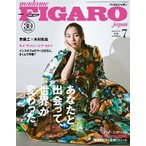 madame FIGARO japon 2020年7月号〈あなたと私が出会ったら。/Chara×モトーラ世里奈/齊藤工・木村拓哉/ファッション Magazine