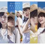 STU48 思い出せる恋をしよう [CD+DVD]<初回限定盤
