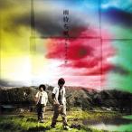 スキマスイッチ 雨待ち風/青春騎士(ナイト)<完全限定盤> 7inch Single