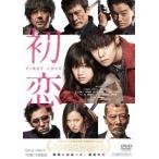 初恋 DVD