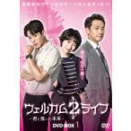 ウェルカム2ライフ 〜君と描いた未来〜 DVD-BOX1 DVD