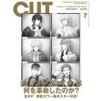 Cut 2020年7月号 Magazine