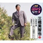 三橋美智也 哀愁列車/おさげ花と地蔵さんと/達者でナ 12cmCD Single