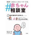 森戸やすみ #赤ちゃん相談室 Book