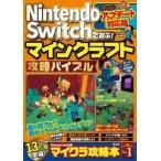 マイクラ職人組合 Nintendo Switchで遊ぶ! マインクラフト攻略バイブル 2020アップデート対応版 Book