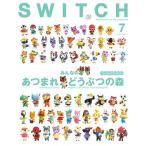 SWITCH Vol.38 No.7 (2020年7月号) 特集 みんなの『あつまれ どうぶつの森』 Book
