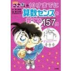 青山剛昌 名探偵コナンの10才までに算数センスを育てる157問 Book