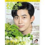 韓流ぴあ 2020年7月号 Magazine