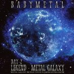 BABYMETAL LIVE ALBUM(2日目)_LEGEND - METAL GALAXY [DAY-2] (METAL GALAXY WORLD TOUR IN JAPAN EXTRA SHOW) CD ※特典あり