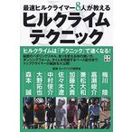ロードバイク研究会 最強ホビーレーサーが教える ヒルクライムテクニック Book