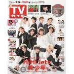 TVガイド 関東版 2020年7月17日号 Magazine