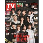 TVガイド 関西版 2020年7月17日号 Magazine